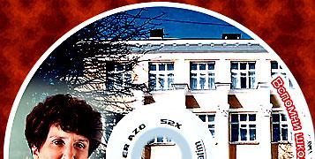 Памятный подарок к встрече выпускников вузов и школ - эксклюзивный музыкальный компакт диск с любимыми песнями прошлых лет