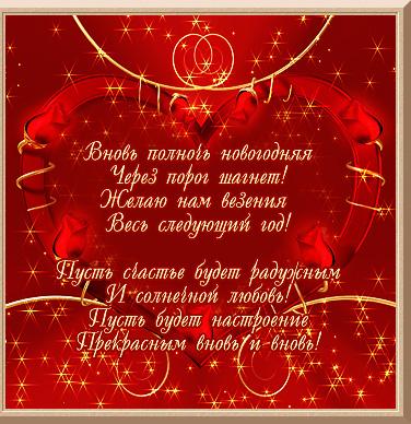 Стихи с поздравлением на новый год любимому